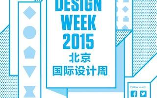 Beijing desing week