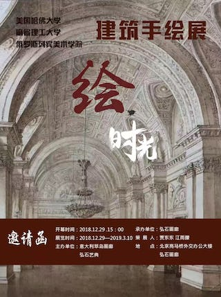 Feifei feng exhibition cover